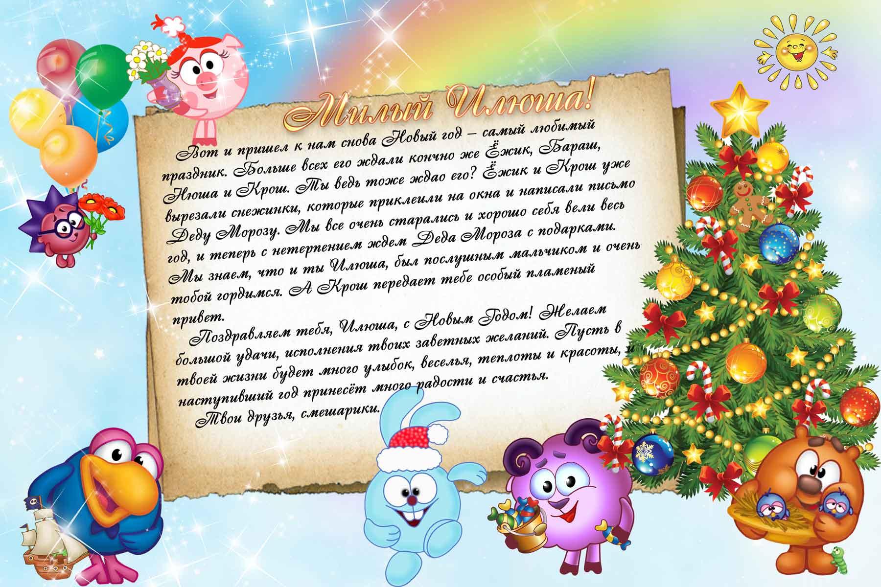 Распечатать новогодние поздравления