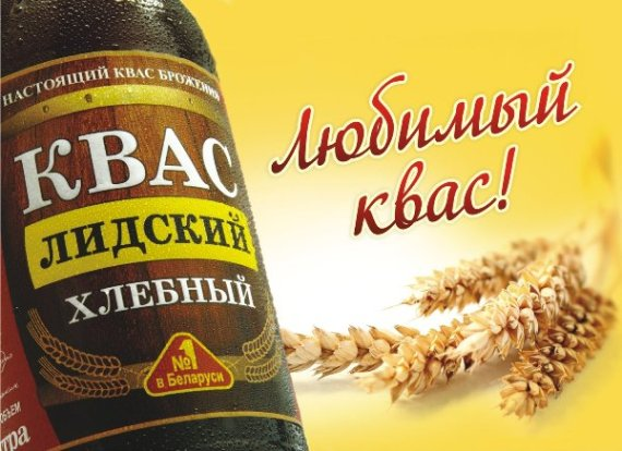 Лидский квас,сок АВС,доставка от 3т.руб