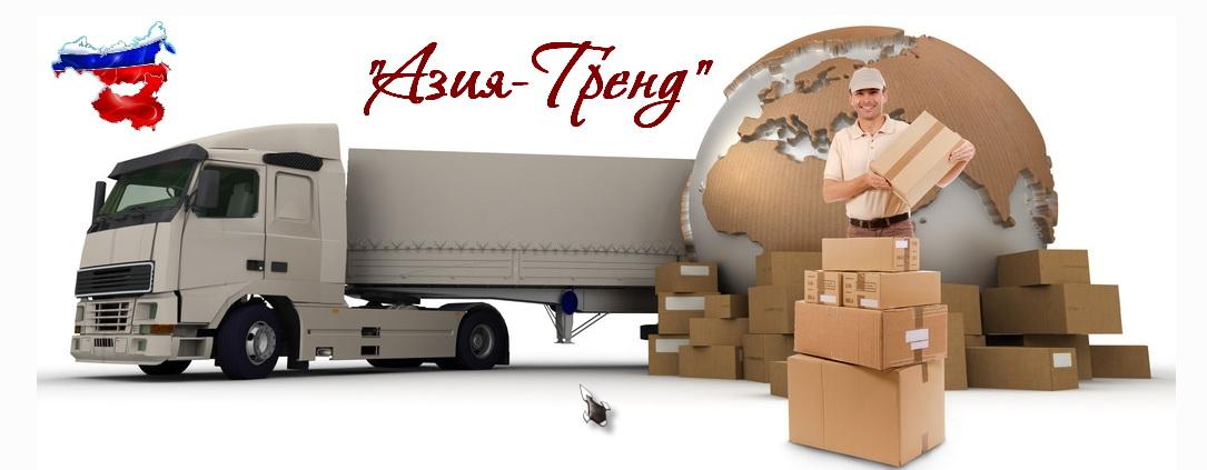 """Поиск, доставка и таможенная очистка товаров из Китая от """"Asia-trend"""""""