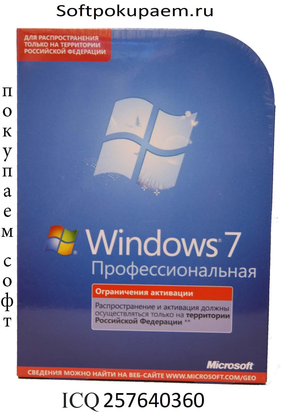 Предлагаем купить у Вас программные продукты от Майкрософт.