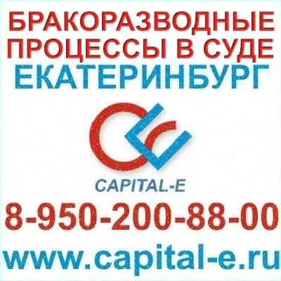 Бракоразводные процессы в суде Екатеринбург