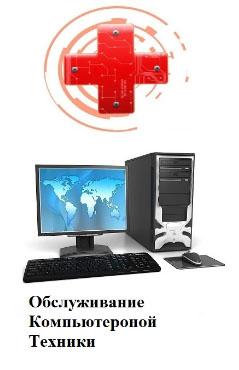 Настройка роутера, Установка Windows, Ремонт Ноутбуков и Компьютеров