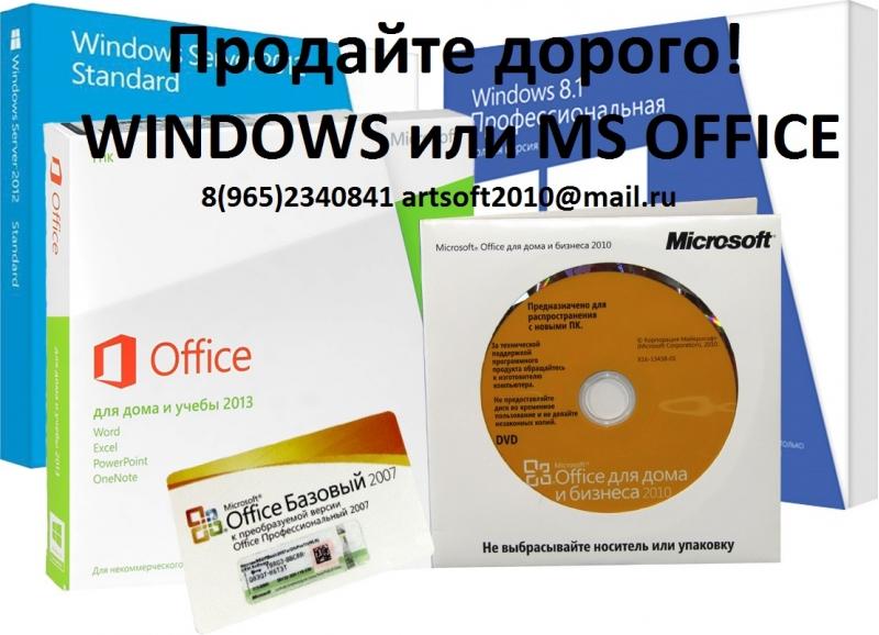 Хотите продать софт Скупаем лицензионные программы  Microsoft