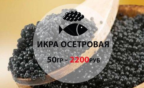 Свежие морепродукты к вашему столу