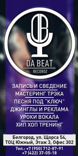 Студия звукозаписи Белгород Da Beat Recordz