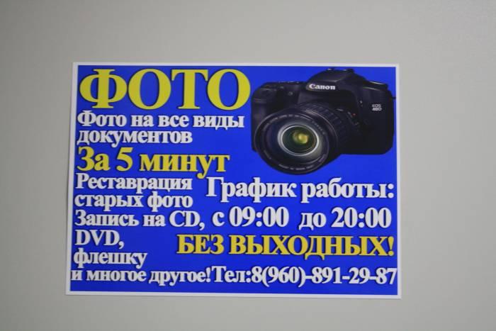 Фото на документы в москве