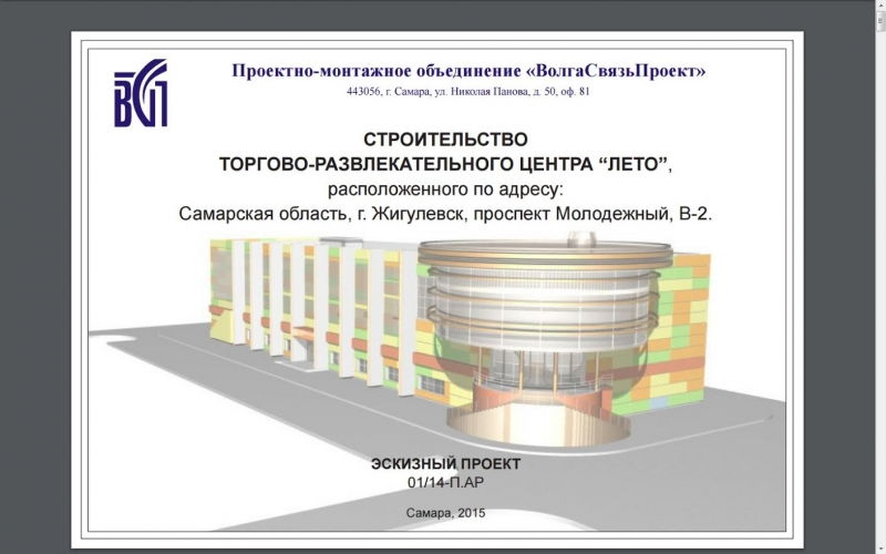 Строительство ТРЦ ЛЕТО