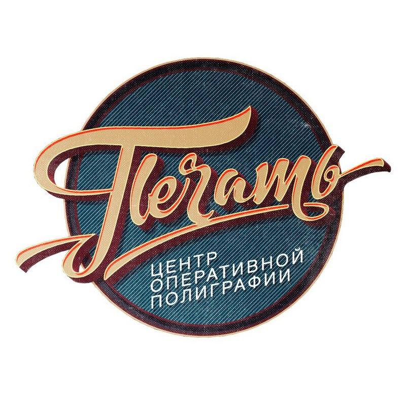 Печать. Центр оперативной полиграфии. Красноярск