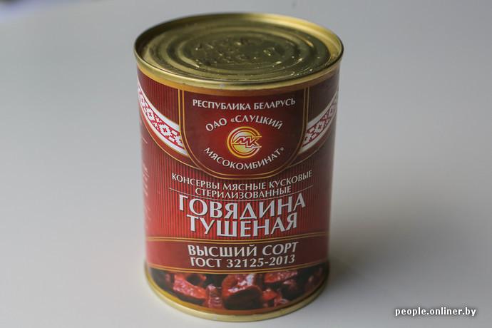 Продам тушенку белорусскую,масло,сгущное молоко.