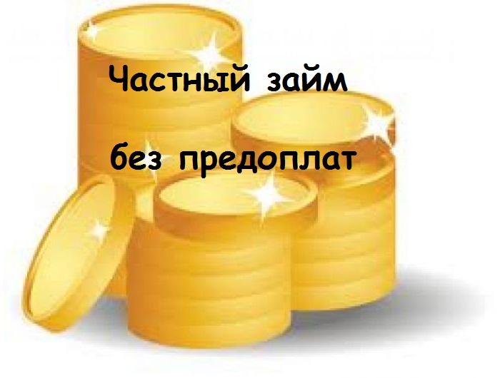 Частный займ под расписку в москве без предоплат