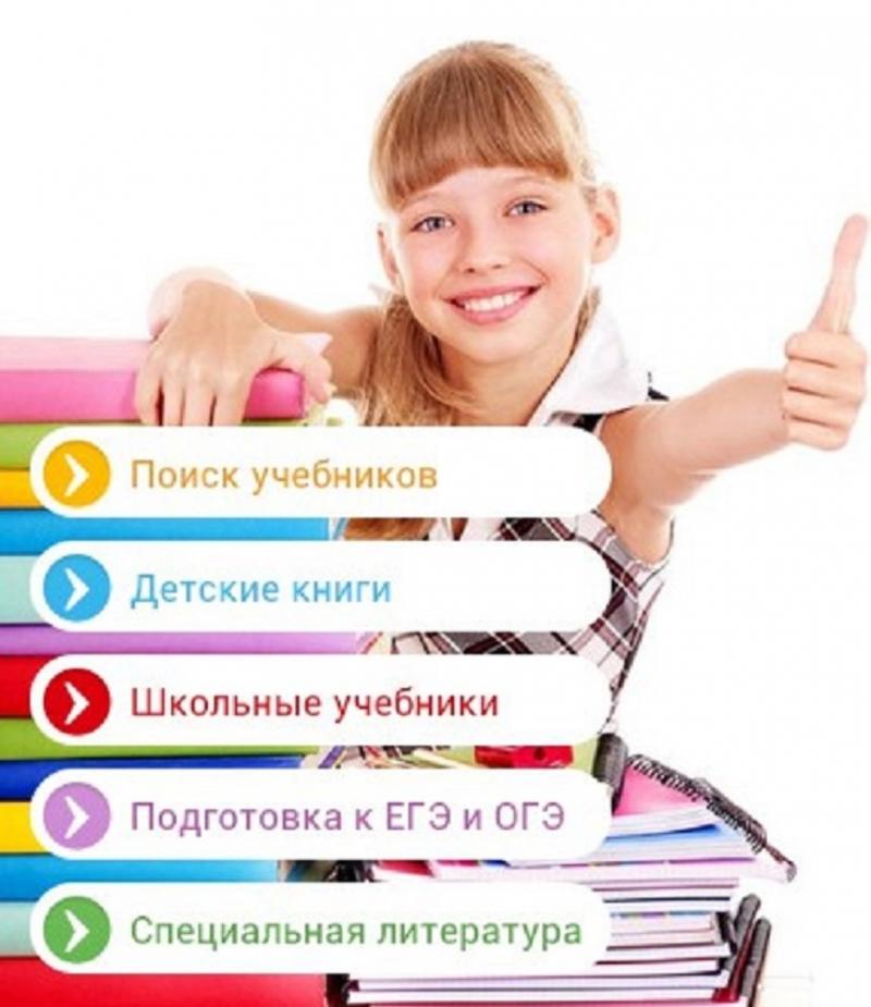 Новейшие функции в интернет-магазине книг и учебников