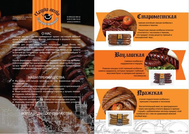 Колбаски для гриля Оптом. От производителя По Московской области. Большой Ассор