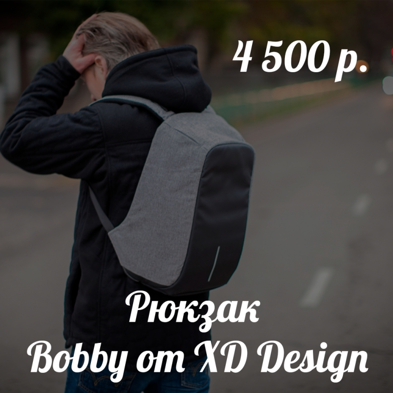 Лучший рюкзак с защитой от карманников BOBBY от XDDESIGN
