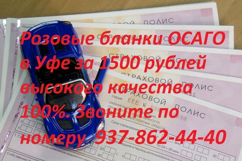 Бланк ОСАГО нового образца 2017-2018 розовый купить в Уфе за 1500 рублей Уфа пол
