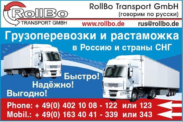 Международные перевозки и таможенные услуги из Европы в СНГ