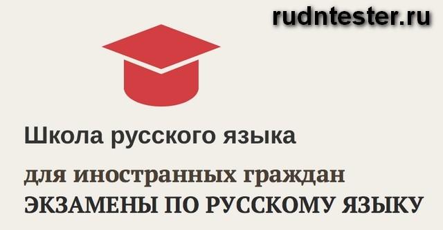 Франшиза Центра Тестирования Для Иностранных Граждан.