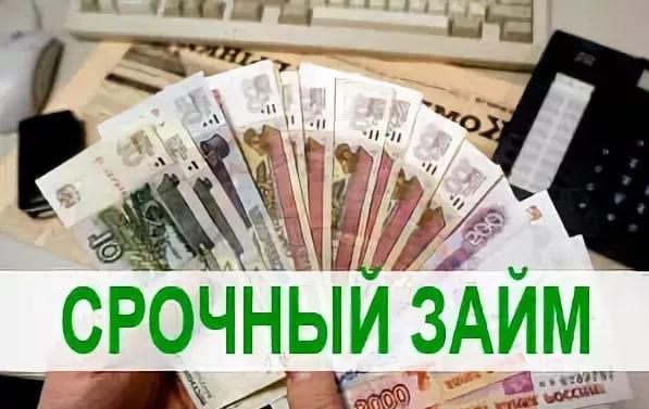 Займы по паспорту на любые цели  всем регионам
