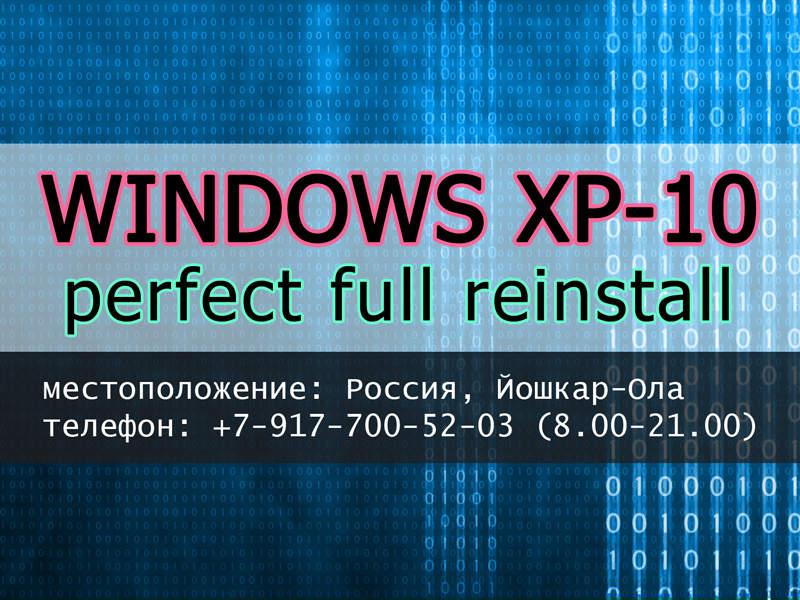 Переустановка  Windows в Йошкар-Оле