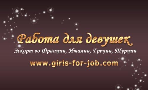 Работа для девушек в Европе.Кредитуем
