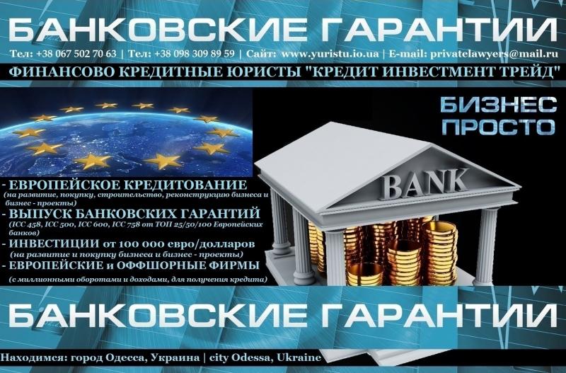 Кредиты на развитие, покупку бизнеса и бизнес - проекты.