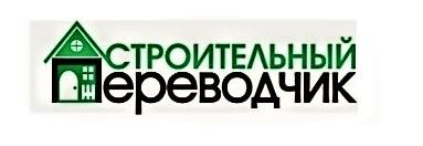 Строительный переводчик в Екатеринбурге и регионах