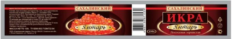 Красная Икра жб 140 гр