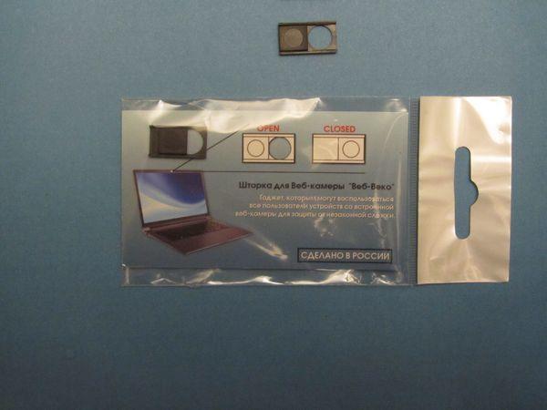 Шторка для веб камеры Веб-ВекоWeb-Veko