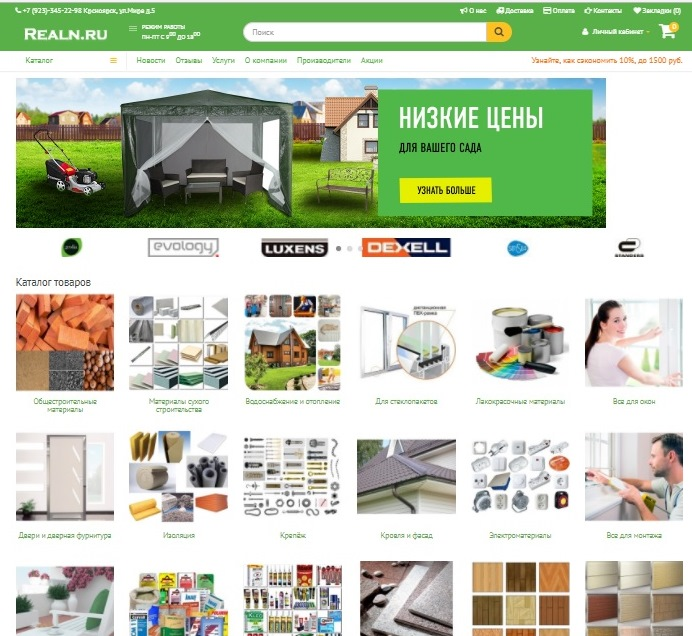 Создание интернет магазина, сайта компании