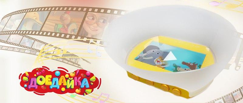 Доедайка  интерактивная видеотарелка для малышей