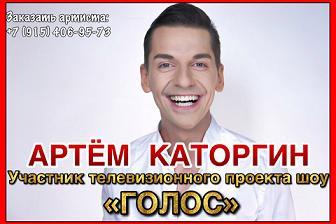 Артем Каторгин - певец из шоу