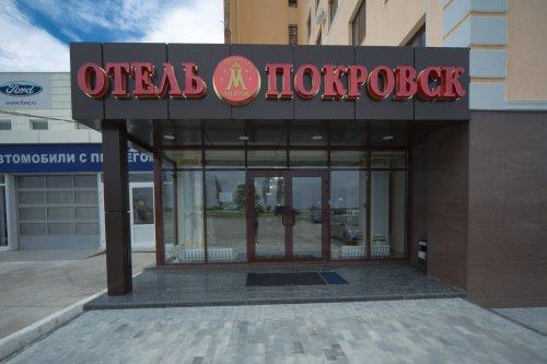 Otel Pokrovsk