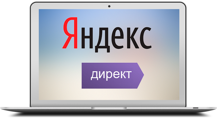 Реклама в Яндекс.Директ для Вашего бизнеса
