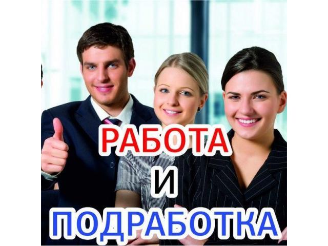 Курьер регистратор ежедневная оплата от 3500 руб.