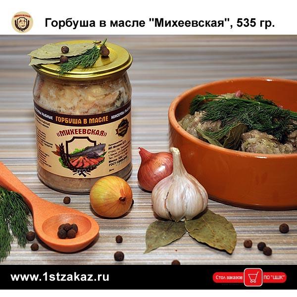 Горбуша в масле консервированная Михеевская, 535 гр