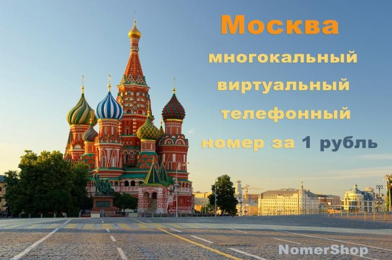 Многоканальный виртуальные телефонный номер Москвы за 1 рубль