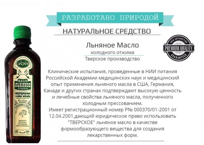 Пищевое льняное масло