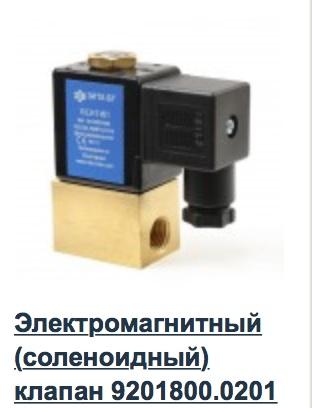 Клапан электромагнитный 9201800 ЗИТАБолгария