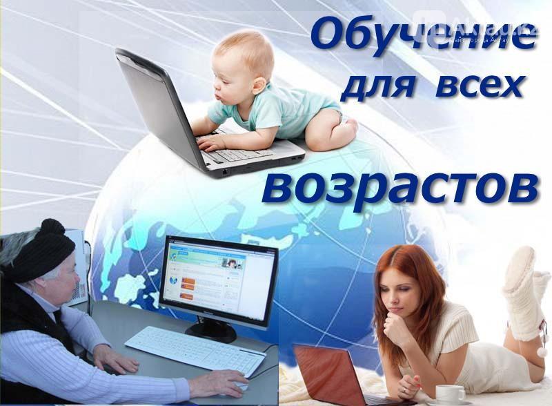 Обучение работе в интернете