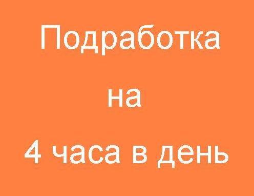 Подработка  в Москве с зарплатой  от 3500 до 11000 рублей в день