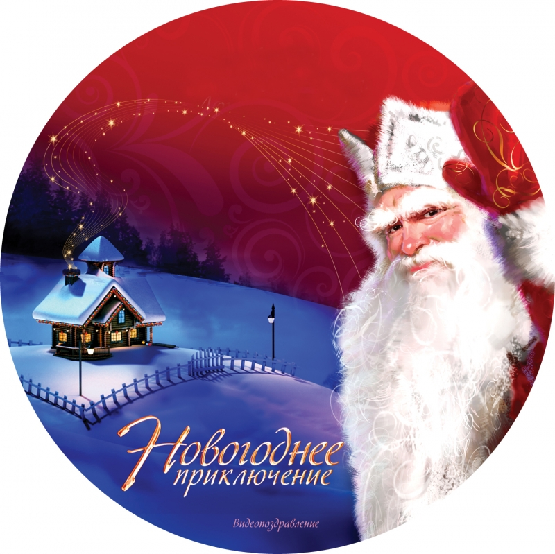 Видепоздравление от Деда Мороза