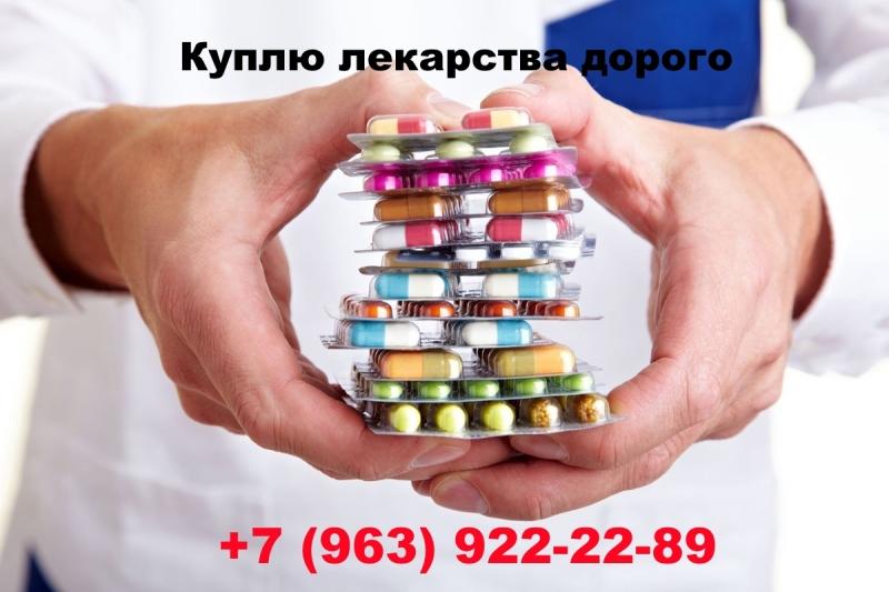 Куплю Онко препараты по лучшей цене в России. Звоните  7963922-22-89