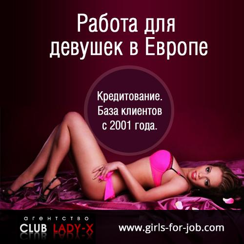 Работа для девушек в Европе.Кредитуем!!!