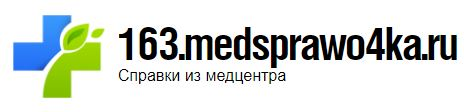 Медсправки в Тольятти на 163.medsprawo4ka