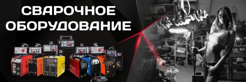 Купить сварочный аппарат  в Москве недорого.