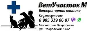 Ветеринарная клиника ВетУчасток М