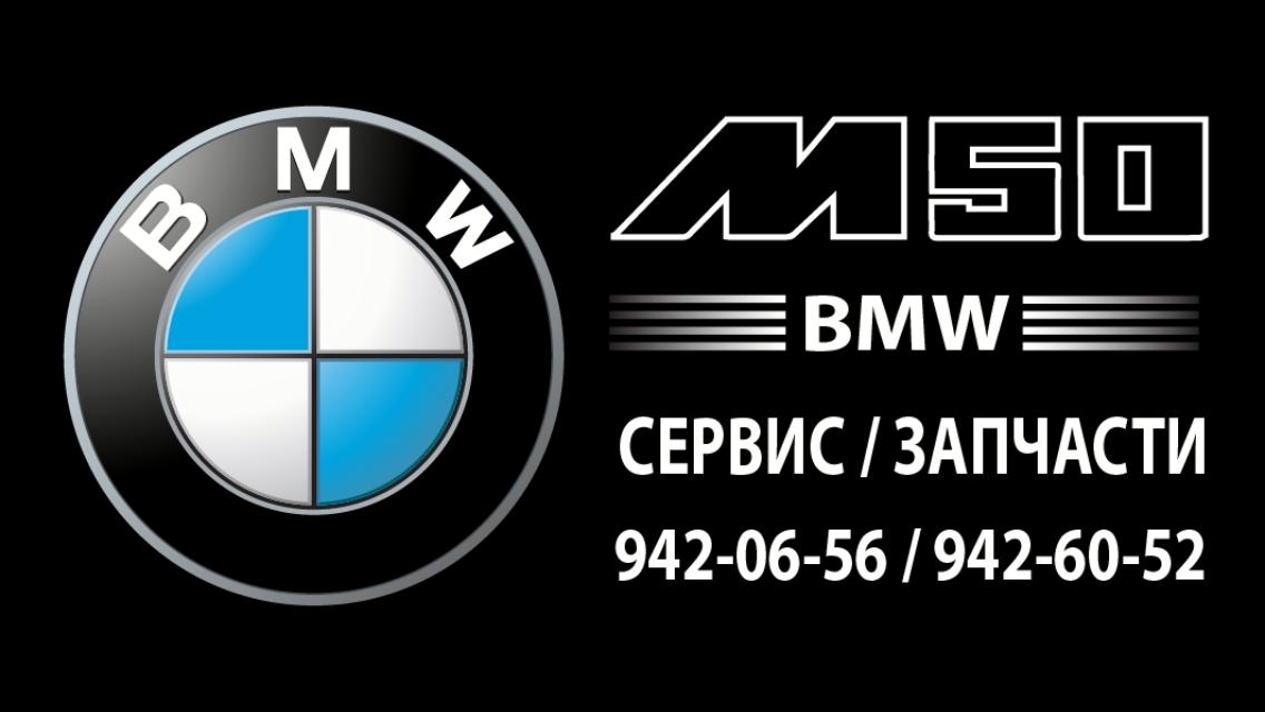 M50техцентр, автосервис, ремонт BMW