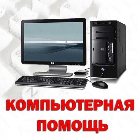 Компьютерная помощь, все виды услуг.