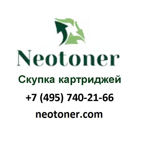 Скупка новых картриджей, покупка картриджей в Москве