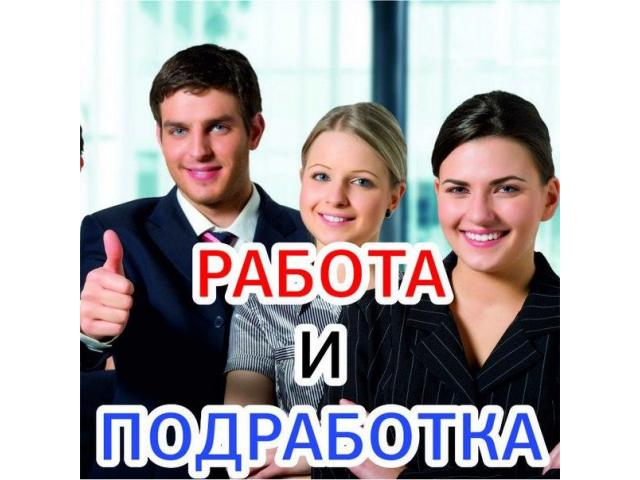 Работа или подработка с ежедневной оплатой от 3500 до 11000 рублей
