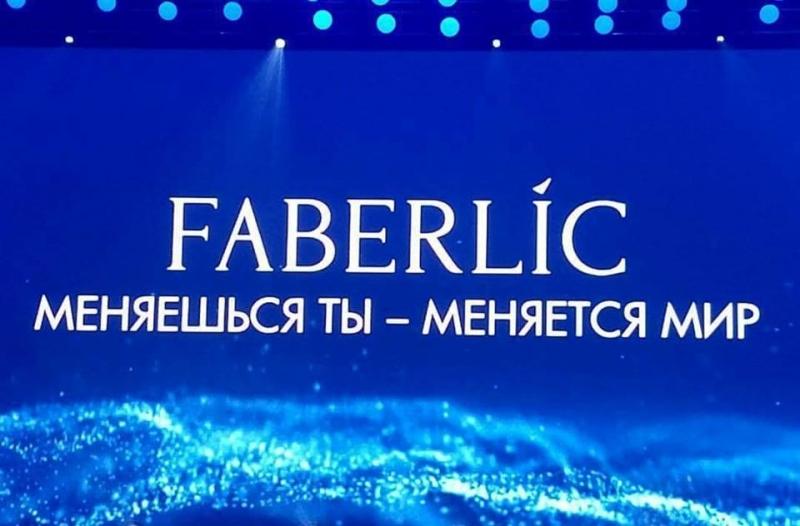 В компанию Faberlic требуются менеджеры-консультанты